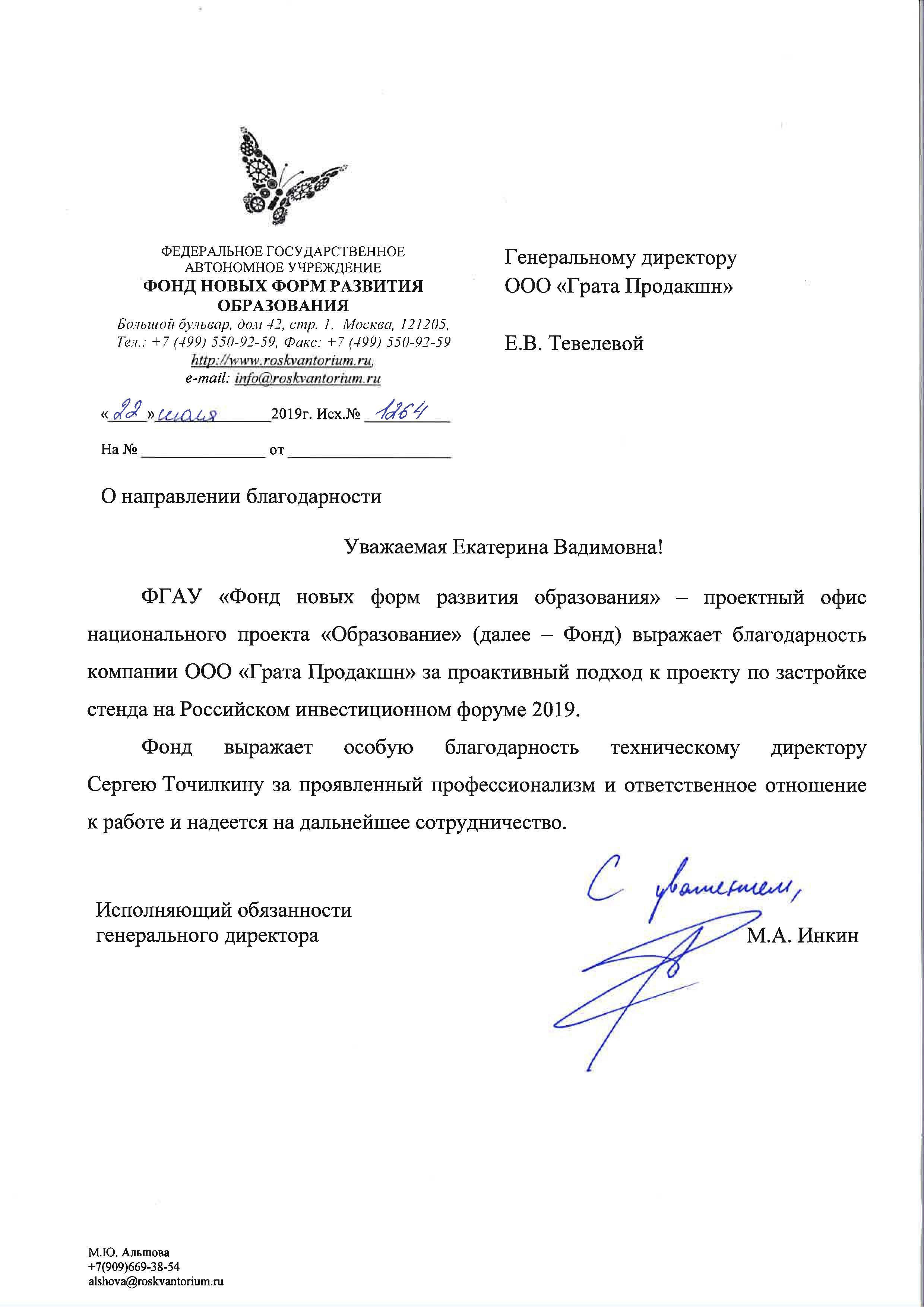 ФГАУ Фонд Новых Форм Образования